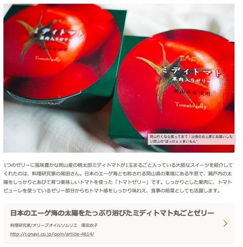 岡山トマト