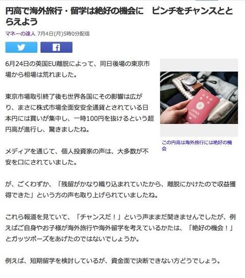 円高海外旅行スクショ
