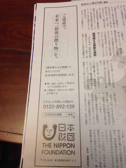 AERA日本財団遺贈寄付