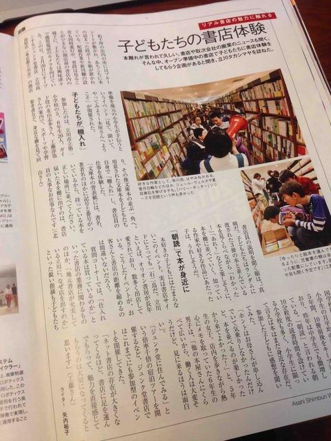 AERA子供達の図書館体験