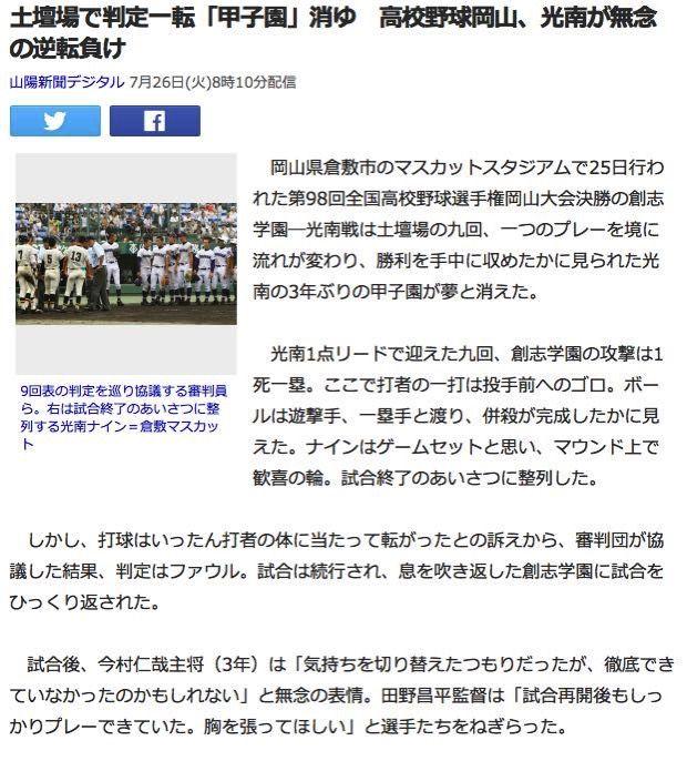 岡山高校野球予選