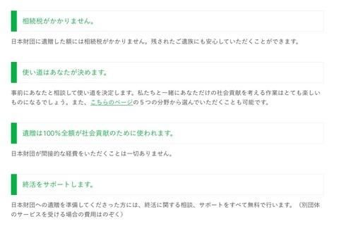 遺贈のメリット(日本財団)