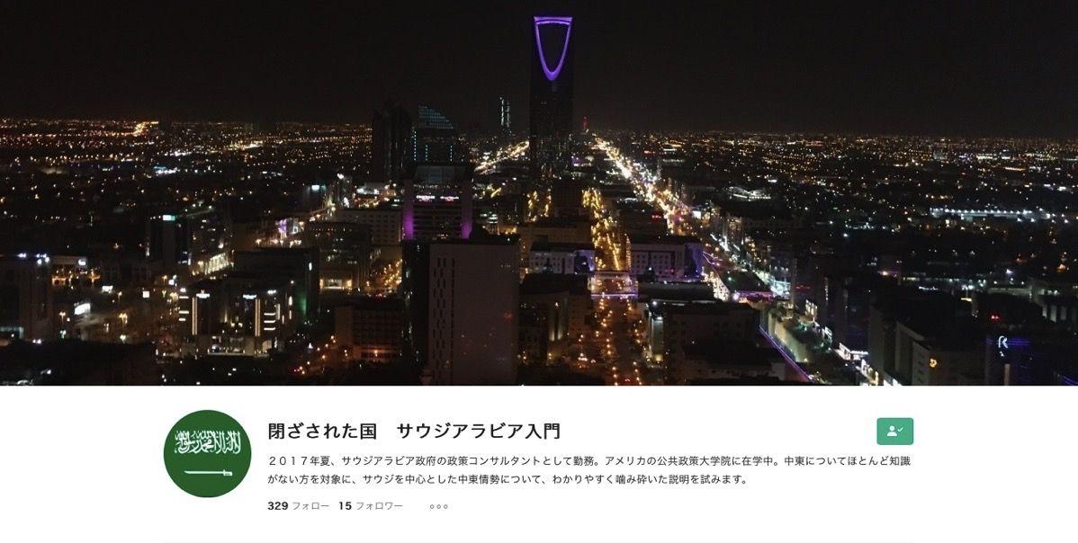 閉ざされた国サウジアラビア入門