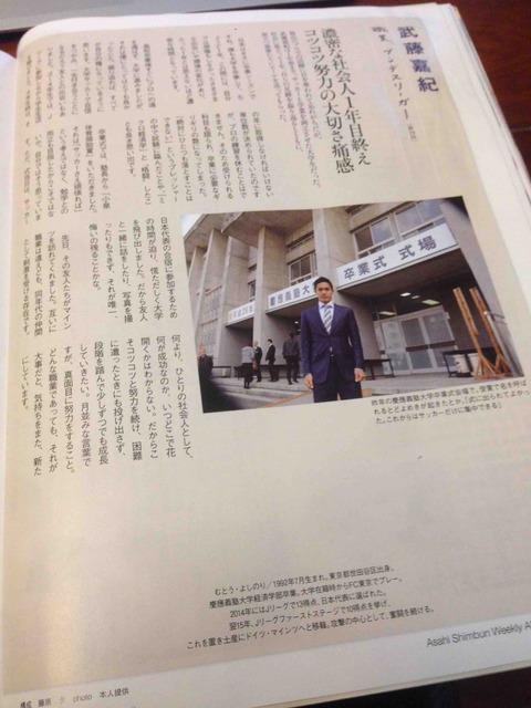 AERA武藤の大学卒業