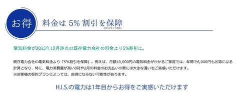 5%割引保証