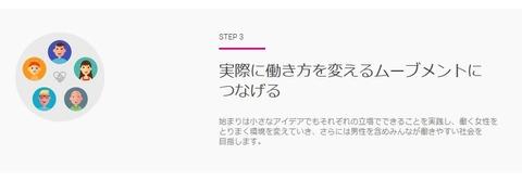 Step 3 Women Will
