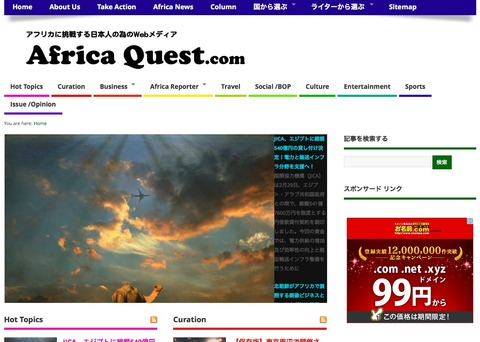Africa Quest