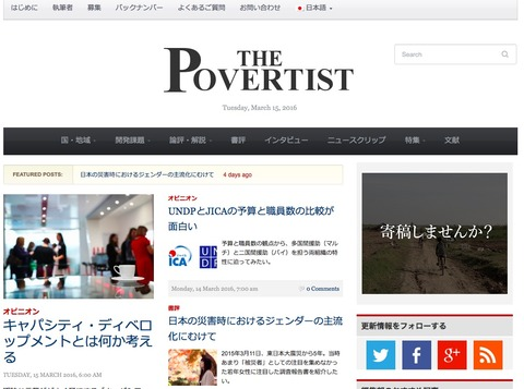 The Povertist_カバーページ