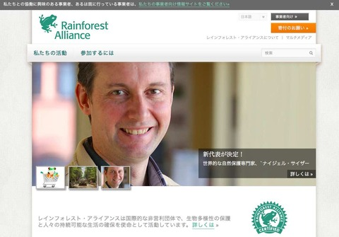 Rainforest Allianceスクショ