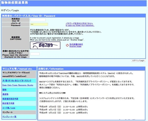 NACCSのログイン画面