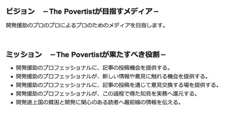 The Povertist_ビジョンとミッション