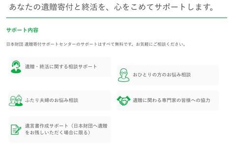 遺贈寄付にかかるサポート(日本財団)