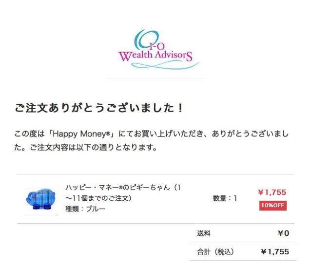 Happy Money ピギーバンク