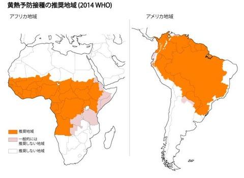 黄熱病予防接種推奨域(WHO)