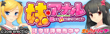 erectlip『妹アナル ~恋するHなピンクのつぼみ~』