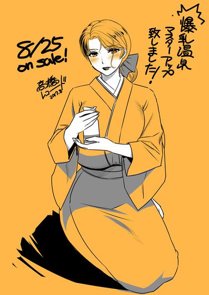 bakuon_MUP