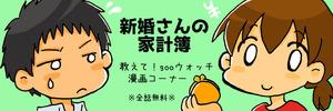 shinkon-banner2
