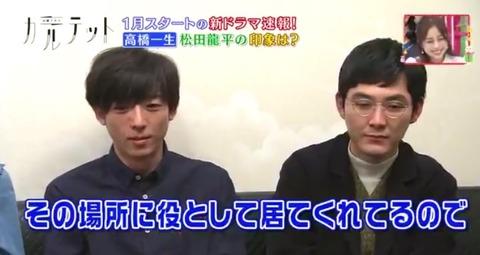 高橋一生・松田龍平2