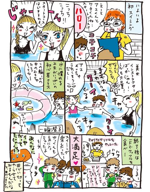 manga-20160811