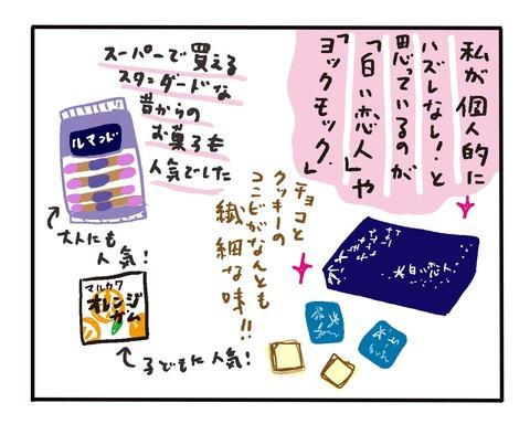 HP-1gatsu-illust1
