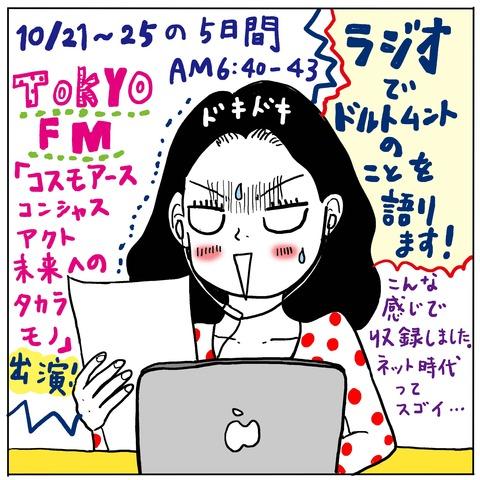 TokyoFM-kokuchi