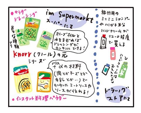 12gatsu2018-illust2