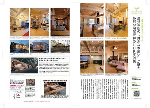 タカハシホーム様-P1P2-(1)