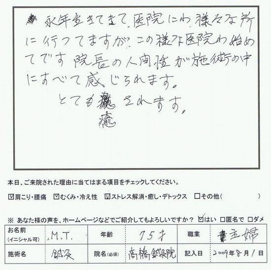 CCI20090804_00000