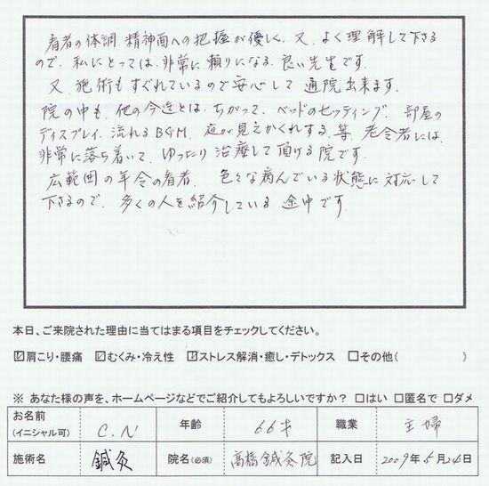 CCI20090710_00000
