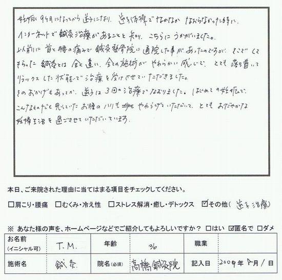 CCI20090804_00001