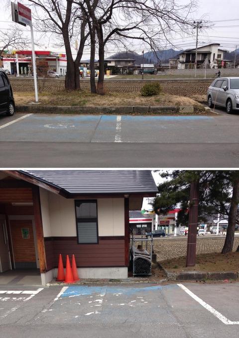 駐車場補修前画像
