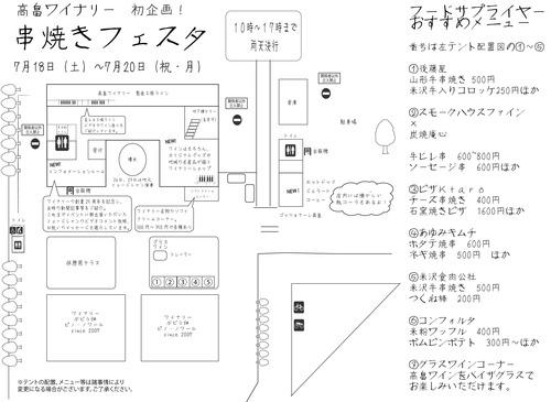 串焼き配置図