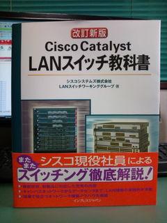 LANスイッチ教科書