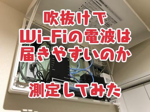吹抜けでWi-Fiの電波は届きやすいのか_測定してみた