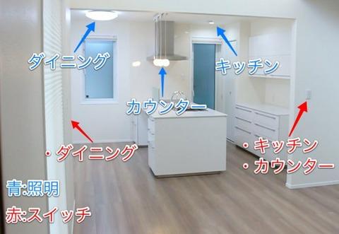 ダイニング、キッチン、カウンターの照明とスイッチ