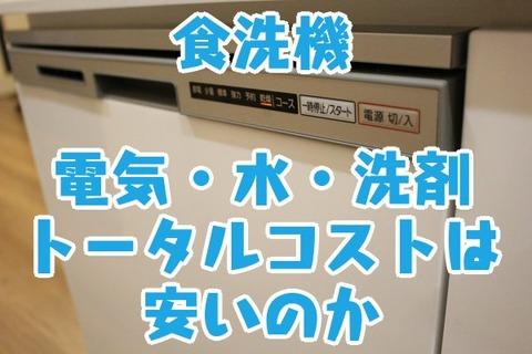 食洗機_電気・水・洗剤_トータルコストは安いのか