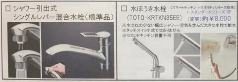 一条工務店の水栓1