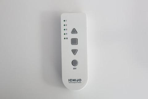 電動ハニカムシェードのリモコン