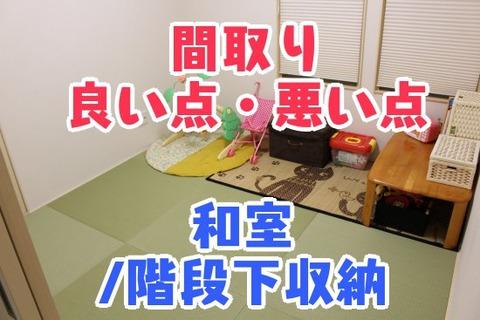 間取り_良い点・悪い点_和室/階段下収納