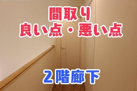 間取り_2階廊下