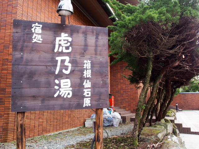 20160409-hakone-toranoyu-00001