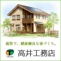 高井工務店のホームページ