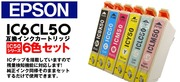 EPSON IC6CL50 6色セット
