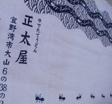 正太屋の日本手ぬぐい
