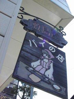 shikishimaya01