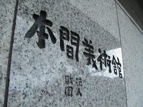 本間美術館4