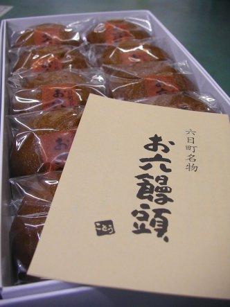 六日町饅頭1