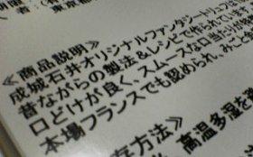 成城石井02