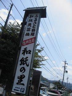 washinosato1