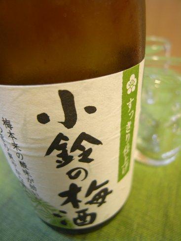 小鈴の梅酒